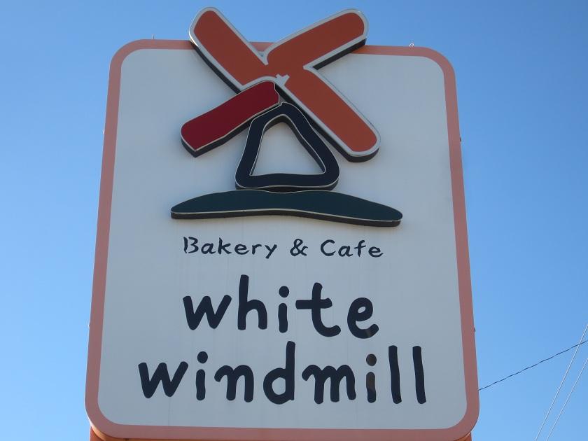 White Windmill, DoravilleGA