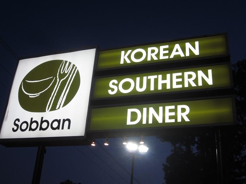 Sobban Decatur Ga Closed Marie Let S Eat