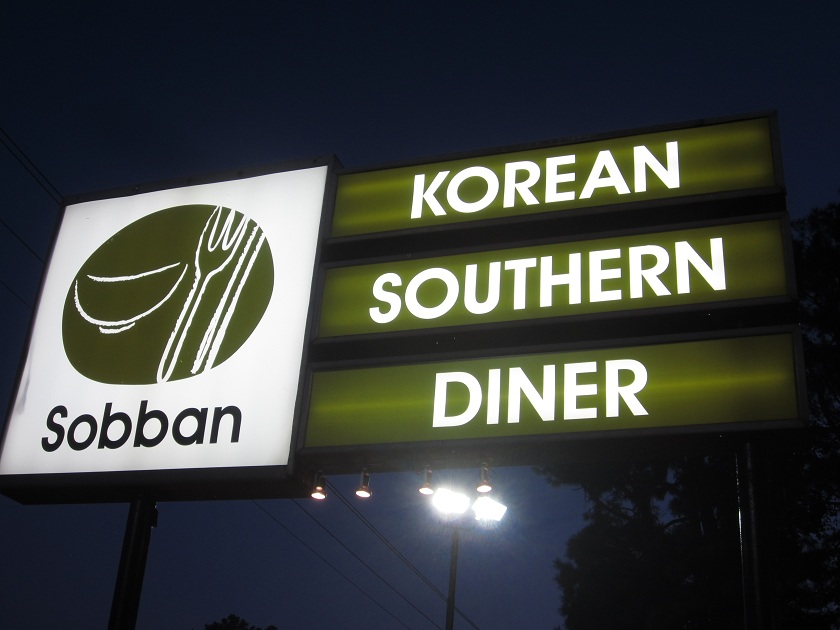 Sobban, Decatur GA (CLOSED)