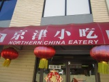 Northern China Eatery, Doraville GA