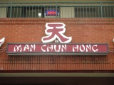Man Chun Hong, DoravilleGA