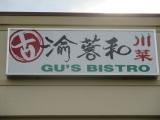 Gu's Bistro, Doraville GA (taketwo)