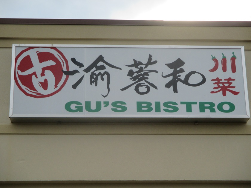 Gu's Bistro, Doraville GA (take two) (CLOSED)
