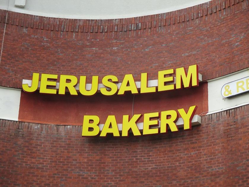 Jerusalem Bakery, MariettaGA