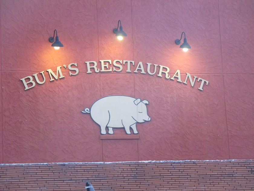 Bum's Restaurant, AydenNC