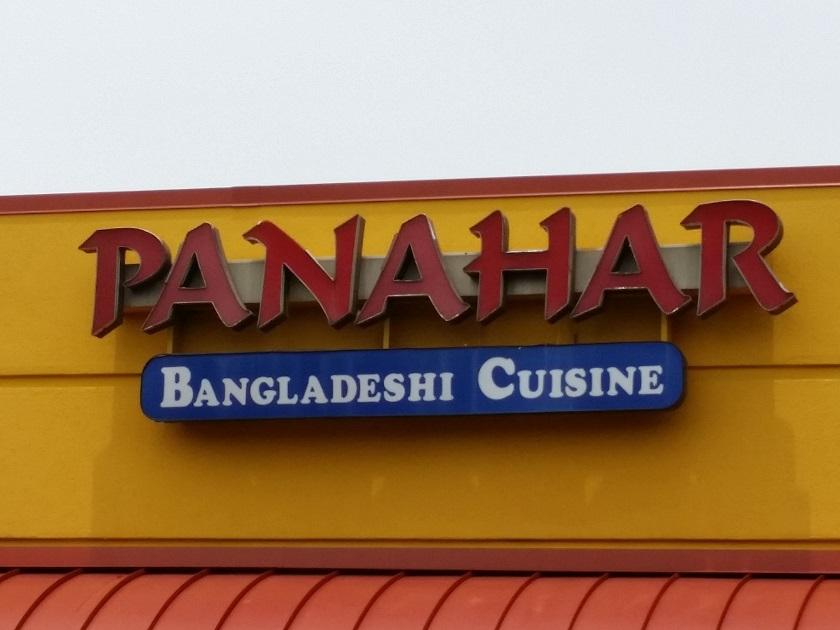 Panahar Bangladeshi Restaurant, AtlantaGA