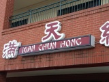 Man Chun Hong, Doraville GA (take two)
